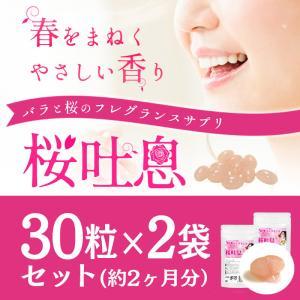 桜ローズ  フレグランスサプリメント 2袋セット 合計60粒 最大2カ月分