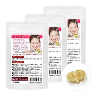 プラセンタ サプリメント 3袋  合計90粒 ローヤルゼリー配合 メール便発送|wakasugi2012
