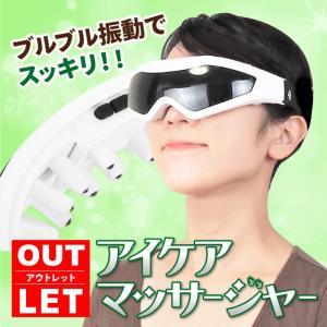 眼のマッサージ器 アイケア ぶるぶる振動アイマッサージャー 訳あり|wakasugi2012