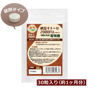 納豆サプリメント 熟生ナットウキナーゼ&レシチン 30粒 メール便発送|wakasugi2012