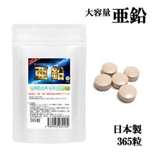 亜鉛  サプリメント 大容量 365粒 日本製 1粒に13.5mgの亜鉛保証|wakasugi2012