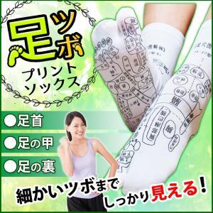 足ツボソックス  足裏につぼをプリントしたユニークな靴下 22〜26cm|wakasugi2012