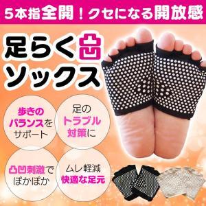 足らく凸凹ソックス 2色より選択可 足指全開ソックス 足指専用サポーター |wakasugi2012