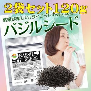 バジルシード BASSIL SEEDS 2袋セット 合計120g   メール便発送 注目商品|wakasugi2012