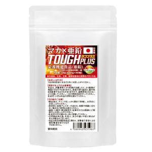 マカ サプリメント  大容量 360粒 約6カ月分 純度99% 1粒300mg中297mgがマカ|wakasugi2012