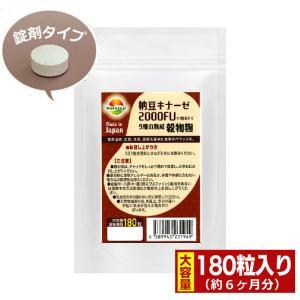 納豆サプリメント  大容量180粒  熟生ナットウキナーゼ&レシチン ソフトカプセル 日本製 最大6か月分|wakasugi2012