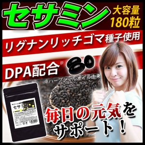 セサミン  ソフトカプセル DPA ドコサペンタエン酸配合 大容量180粒 最大6か月分 メール便|wakasugi2012