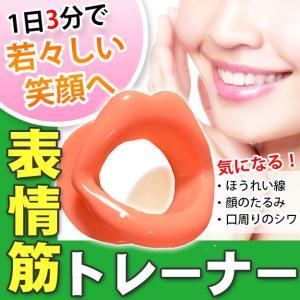 表情筋トレーナー リフトアップマウスピース  メール便発送  注目商品|wakasugi2012