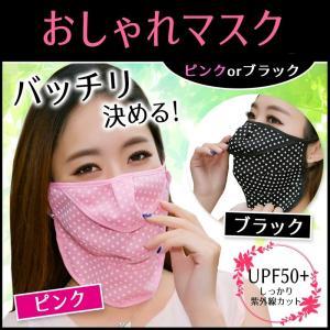 サマーマスク  冷感素材 UVカット ピンクまたはブラック 選択 1点 マスクおしゃれ 日焼け防止 フェイスカバー 注目商品  2点セットではございません|wakasugi2012