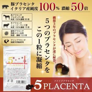 ファイブプラセンタ  30粒 5つのプラセンタ 馬プラセンタ 羊プラセンタ 植物プラセンタ マリンプラセンタ 1粒に|wakasugi2012