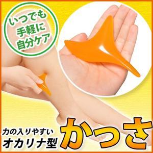 オカリナ マッサージスティック  カッサ 注目商品|wakasugi2012