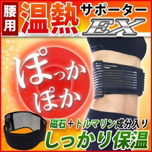 温熱加圧ベルト 温熱サポーターEX 磁石、トルマリンの働きで暖かな腰ベルト Magunetic heating により暖かい|wakasugi2012