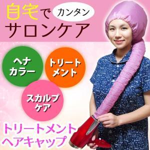 ヘアトリートメントキャップ  ヘアドレッシングハット カラー ピンク|wakasugi2012