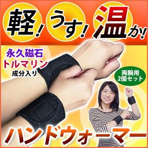 温熱ハンドウォーマー 磁気 トルマリン成分入り 夏のエアコン対策にも メール便発送|wakasugi2012