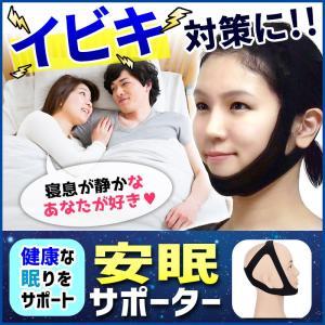いびき防止ベルト 安眠サポーター 顎固定サポーター  メール便発送|wakasugi2012