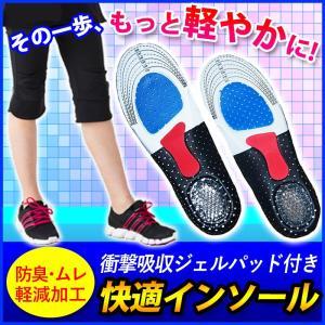 インソール 衝撃吸収 メンズ レディース 立体構造 防臭加工も 中敷 かかと保護 立ち仕事の疲労 足裏の痛み軽減 安全靴  自分でサイズ調節可能|wakasugi2012