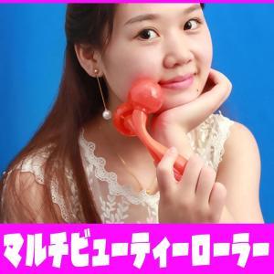 マルチビューティローラー 美容ローラー 今だけカッサ付 コロコロ マッサージ ローラー|wakasugi2012
