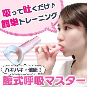 腹式呼吸マスター  インナーマッスルへ刺激 マウスピース wakasugi2012