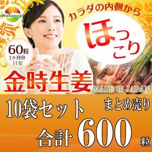 金時生姜サプリメント 金時しょうがサプリ 合計600粒 10袋まとめ売り 送料無料 |wakasugi2012