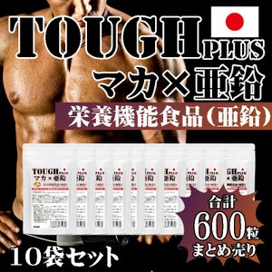 マカ サプリメント 10袋まとめ売り 合計600粒 純度99...