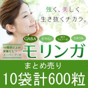 モリンガサプリメント 10袋まとめ売り 合計600粒 日本製 送料無料|wakasugi2012