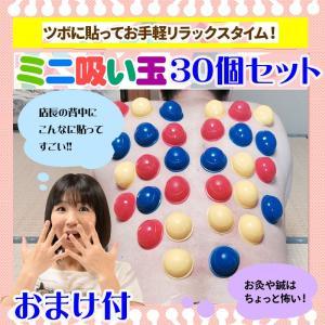 ミニ吸い玉 30個セット おまけ 磁気ハンドウォーマー|wakasugi2012