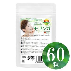 モリンガ サプリメント 60粒 日本製  メール便発送|wakasugi2012