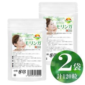 モリンガサプリメント 2袋セット 合計120粒 日本製 メール便発送|wakasugi2012