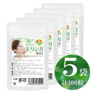モリンガサプリメント 5袋セット 合計300粒 日本製 メール便発送 wakasugi2012