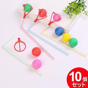 長息ボール 10個セット 昭和のおもちゃ 浮き球 パイプボール まとめ買いで超お得 wakasugi2012
