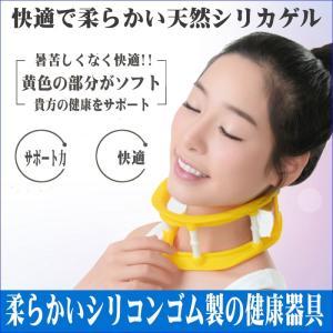 ネックストレッチャー  高さ調整可能 黄色 首サポーター  注目商品 |wakasugi2012