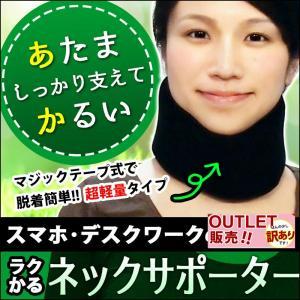 らくかる ネックサポーター ブラック  いびき対策ににも フリーサイズ 注目商品|wakasugi2012