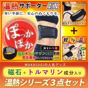 温熱サポーターEX  磁気ネックウォーマー 磁気ハンドウォーマー WAKASUGIの温熱シリーズ3点セット|wakasugi2012