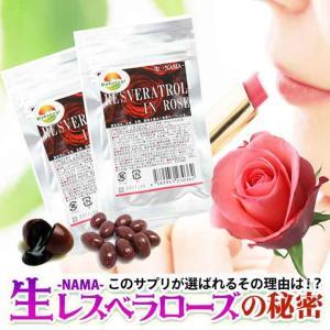 レスベラトロールインローズ 2袋セット 合計60粒 ポリフェノールサプリメント|wakasugi2012