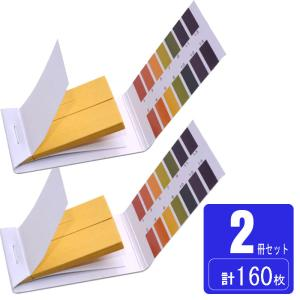 pH試験紙 1冊80枚 2冊セット合計160枚 次亜塩素酸水試験紙 リトマス試験紙 ペーハー試験紙 次亜塩素酸水に 溶液テストなど色々使える|wakasugi2012