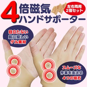 手首サポーター 親指サポーター 4倍磁気ハンドサポーター 左右両用2個セット wakasugi2012
