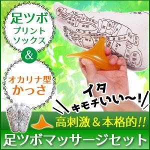 足ツボ靴下 オカリナ型カッサ付き 足つぼおしソックス  反射区靴下 wakasugi2012