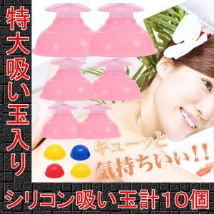 特大吸い玉セット計10個セット シリコン カッピング Lサイズ2個 Mサイズ2個 Sサイズ2個 ミニカップ 4個|wakasugi2012