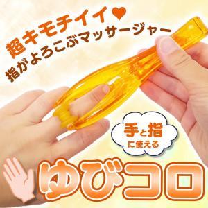手指 マッサージローラー ゆびコロ ハンドケア用品 指がよろこぶマッサージャー|wakasugi2012