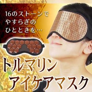 【製品名:トルマリンアイケアマスク】 16個のトルマリンストーンが目を優しく包む!  ・「トルマリン...