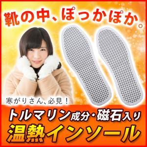 遠赤外線インソール トルマリン化合物付特殊生地 サイズ24センチ|wakasugi2012