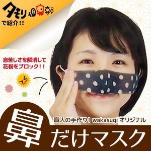 鼻マスク   花粉症 鼻だけマスク 安心の日本製 ダブルガーゼ使用 ノーズマスク 花粉対策 耳ひもアジャスター付 長さ調整可能 タモリ倶楽部で紹介|wakasugi2012