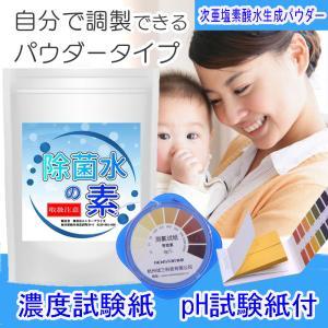 次亜塩素酸水 パウダー80g 日本製 説明書付 弱酸性次亜塩素酸水生成顆粒 PHコントロール済 WAKASUGIの除菌水の素  雑貨品 おひとり様4点まで 転売禁止