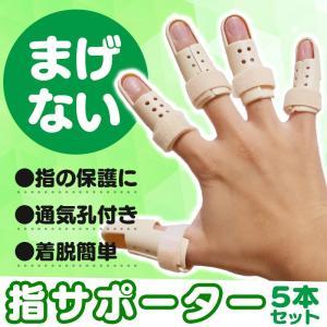 まげない指サポーター  指固定サポーター5本セット 小指 人差し指 薬指 中指 親指 固定 指関節しっかりサポーター|wakasugi2012