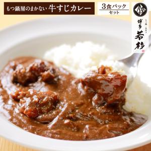 牛すじカレー (3食パック) 博多 若杉  カレー レトルト...