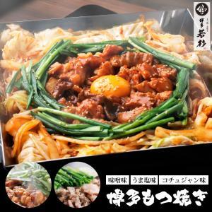 博多 もつ焼き ホルモンミックス 豚ホルモン 牛ホルモン 豚肉 牛肉 焼肉 BBQ バーベキュー 福...