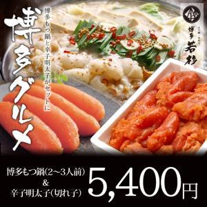 博多 グルメセット (もつ鍋 (2〜3人)明太子(切れ子))...