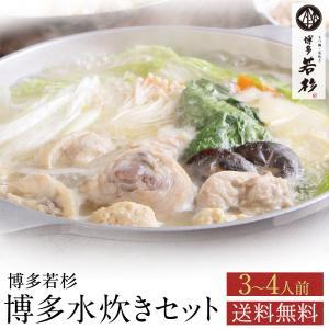 創業昭和56年、本場博多で愛され続けて来た 老舗「博多若杉」の水炊きセット。  鶏肉をお楽しみ頂く前...