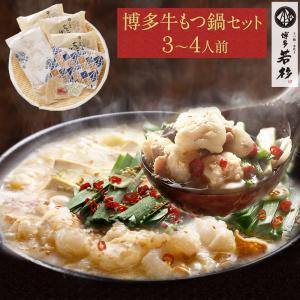 博多 若杉 牛もつ鍋セット (3〜4人前)もつ鍋 専門店 鍋...