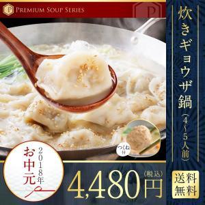 2018年父の日 博多 若杉 炊き餃子 セット (4〜5人前...